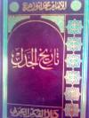تاريخ الجدل - محمد أبو زهرة