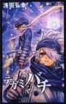 テガミバチ 1 (ジャンプコミックス) - 浅田 弘幸, Hiroyuki Asada