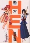 HEN: Chizuru & Azumi, Volume 5 - Hiroya Oku