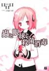蟲と眼球と殺菌消毒 [Mushi to Gankyuu to Sakkin Shoudoku] - Akira, 日日日, Mitsuki Mouse, 三月 まうす