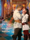 His Runaway Maiden - June Francis