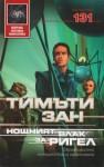 Нощният влак за Ригел - Юлиян Стойнов, Timothy Zahn