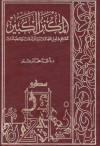 المكنز الكبير: معجم شامل للمجالات والمترادفات والمتضادات - أحمد مختار عمر