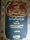 الشرح المختصر على متن زاد المستقنع - صالح فوزان الفوزان