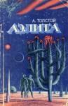 Аэлита: Научно-фантастический роман - Alexei Nikolayevich Tolstoy, Алексей Николаевич Толстой