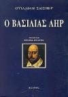 Ο βασιλιάς Ληρ - Κοσμάς Πολίτης, Kosmas Politis, William Shakespeare
