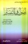 أصول في التفسير - محمد صالح العثيمين