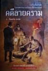 คดีลายคราม - ร.จันเสน, เรืองเดช จันทรคีรี