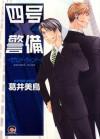 四号×警備 -セカンド・ウィンド- [Yongou x Keibi - Second Wind] - Mitori Fujii