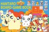 Hamtaro Board Game Book (Hamtaro) - Ritsuko Kawai
