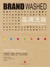 品牌洗脑:世界著名品牌只做不说的营销秘密(精编图文版)(中信管理经典) (Chinese Edition) - Martin Lindstrom
