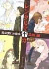 レンタルマギカ 魔法使いの宿命! [The Fate of the Magician!] (Rental Magica, #5) - Makoto Sanda, pako