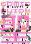 Saint Young Men Comic Guide - Hikaru Nakamura, Morning Editorial Department, Amusement Publishing Department
