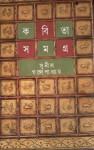 কবিতা সমগ্র ১ - Sunil Gangopadhyay