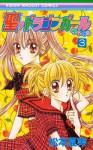 Saint Dragon Girl Miracle Vol. 03 - Natsumi Matsumoto