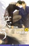 月に笑う 下 - Narise Konohara, Toriko Nashi