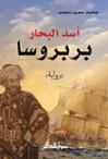 أسد البحار بربروسا - محمد حميد محمد