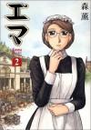 Emma, Vol. 02 - Kaoru Mori