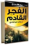 معاً نصنع الفجر القادم - خالد أبو شادي