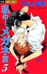 Watashi no... Megane-kun, Vol. 5 - Amu Sumoto