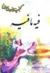 Kitāb I Fīhi Mā Fīh - Rumi