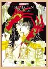 Seimaden, Tom 3 (Seimaden, #3) - You Higuri, Aleksandra Watanuki