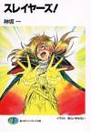 スレイヤーズ! - Hajime Kanzaka, Rui Araizumi