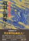 Kōu To Ryūhō - Ryōtarō Shiba