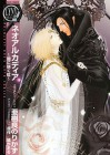 ネオアルカディア ~闇に咲く虹~ [Neo Arcadia - Yami ni Saku Niji] - Kaoru Tachibana, Norikazu Akira, 亜樹良のりかず