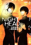 ナイトヘッド 4 [Naito Heddo 4] - Makoto Tateno, George Iida