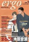 Ergo, Vol. 1 ~Narise Konohara Original Comic Anthology ~ - Narise Konohara, Kano Miyamoto, Tomo Ootake, Kai Amano, Youki Fukai, Sakae Kusama, Michiru Kada, Marta Matsuo