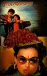Aakhiri Koshish - Surender Mohan Pathak