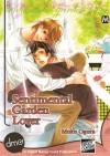 Sentimental Garden Lover - Muku Ogura, Lea H, Kimberly Lammens