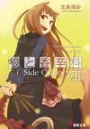 狼と香辛料VII Side Colors (文庫) - Isuna Hasekura, 支倉凍砂, 文倉十