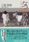 なつのひかり [Natsu no hikari] - Kaori Ekuni, 江國 香織
