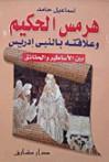 هرمس الحكيم وعلاقته بالنبى إدريس بين الأساطير والحقائق - إسماعيل حامد