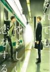 それでも、やさしい恋をする [Soredemo, yasashii koi o suru] - Kou Yoneda, ヨネダコウ