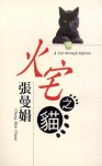 火宅之貓 - 張曼娟