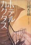 ホテルカクタス [Hoteru Kakutasu] - Kaori Ekuni, 江國 香織