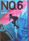 No.6, Volume 4 - Atsuko Asano, 影山 徹, 北村 崇