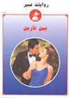 بين نارين (روايات عبير) - مجهول, مسعد رشاد محمود