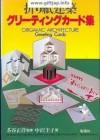 Origami Kenchiku: Gurīteingu Kādo Shū = Origamic Architecture: Greeting Cards - Masahiro Chatani
