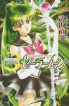 美少女戦士セーラームーン 9 [Bishoujo Senshi Sailor Moon 9] - Naoko Takeuchi, Naoko Takeuchi