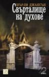 Свърталище на духове - Shirley Jackson, Светлана Комогорова - Комата