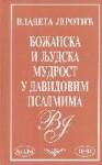 Божанска и људска мудрост у Давидовим псалмима - Vladeta Jerotić
