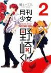 Gekkan Shoujo Nozaki-kun (Gekkan Shoujo Nozaki-kun, #2) - Izumi Tsubaki