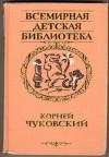 Стихи и сказки. От двух до пяти (Всемирная детская библиотека) - Kornei Chukovsky, Корней Чуковский