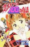 恋人をつくる100の方法 - Yukari Kawachi