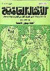 الأمثال العامية - أحمد تيمور