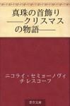 Shinju no kubikazari --kurisumasu no monogatari-- (Japanese Edition) - Nikolai Semyonovich Leskov